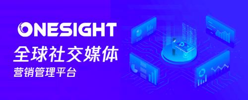 OneSight完成A轮融资,至临资本布局出海SaaS服务赛道