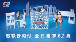 中国银联抱团推云闪付 中小银行金融服务迎新变局