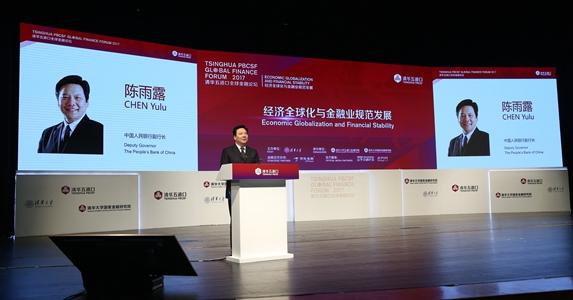 央行陈雨露:国际金融危机以来宏观金融领域的共识和政策实践