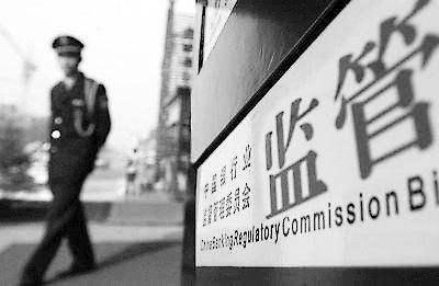 银监会官员:为金融科技特别制定监管工具 中国还没到这程度