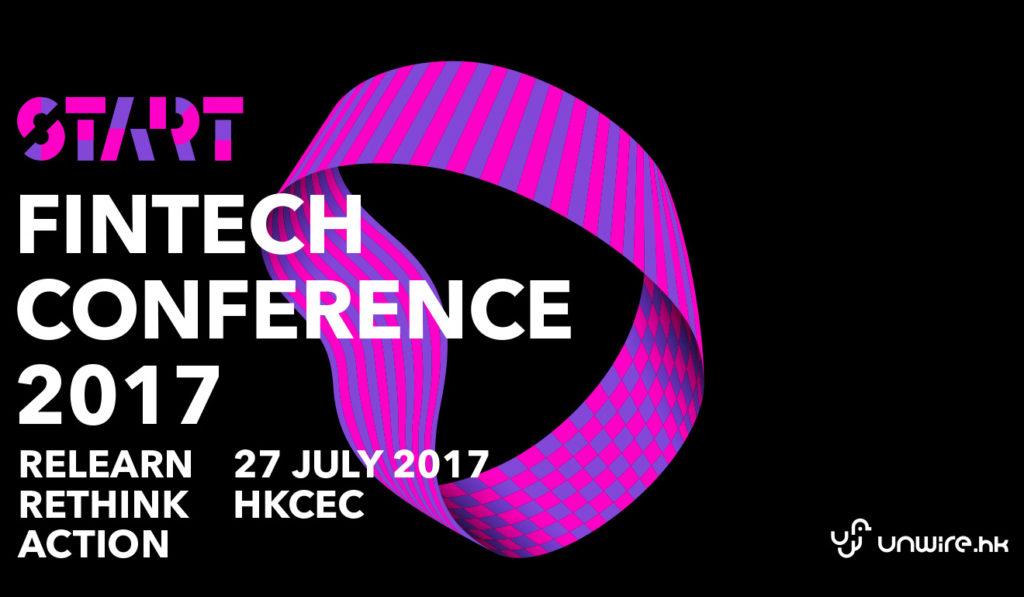 2017下半年亚洲最全金融科技(FinTech)和数字金融(Digital Finance)活动盘点
