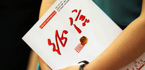 发改委下调人民银行征信中心服务收费标准