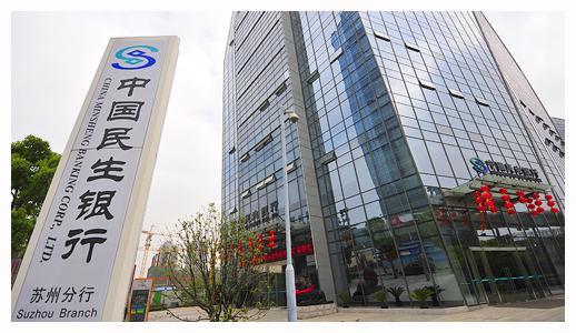 民生银行:发力金融科技加快数字化转型