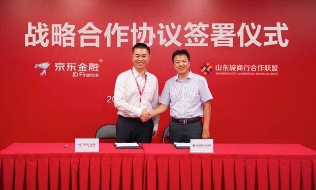 京东金融与山东城商行联盟签署战略合作协议 助力中小银行实现技术转型