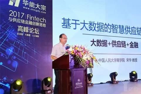 宋华:用金融科技为供应链金融插上高飞的翅膀