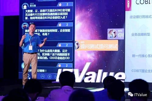 ISACA中国专家委员会主任委员彭劲松:云计算时代的IT治理