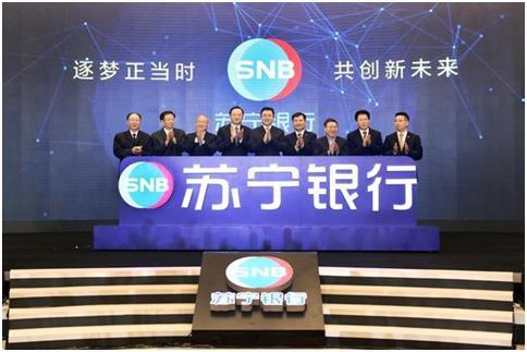 苏宁银行科技化、普惠性发展,靠哪些资本撑腰?