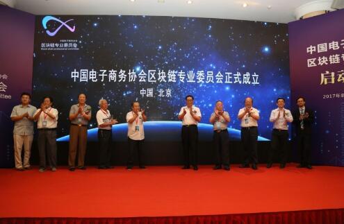 中国电子商务协会 区块链专业委员会成立