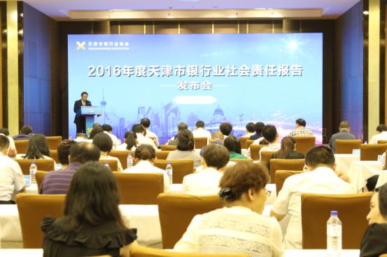 《2016年度天津市银行业社会责任报告》发布会