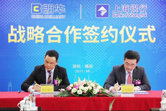 朗华集团与上海银行达成战略合作,共推工业制造发展新里程!