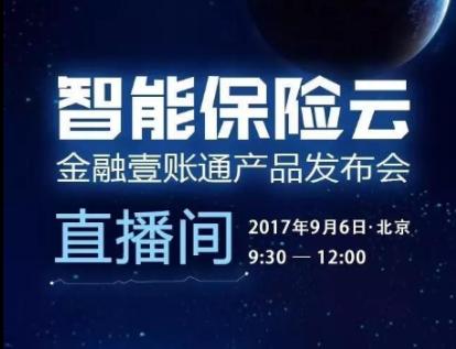 """金融壹账通""""智能保险云""""发布会将于明日举行"""