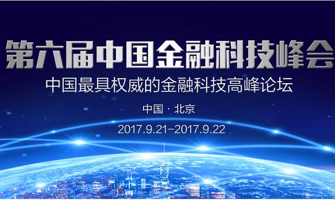 第六届中国金融科技峰会将于9月21-22日在北京举办