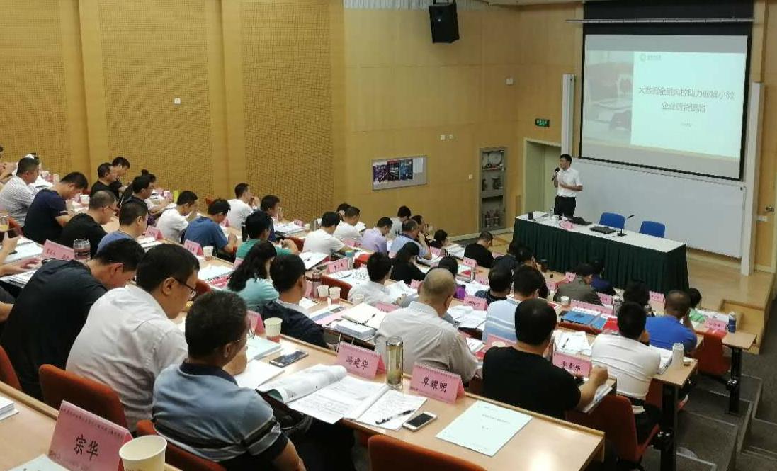 中小银行互联网金融联盟携手山西省联社举办第六期高管定制培训