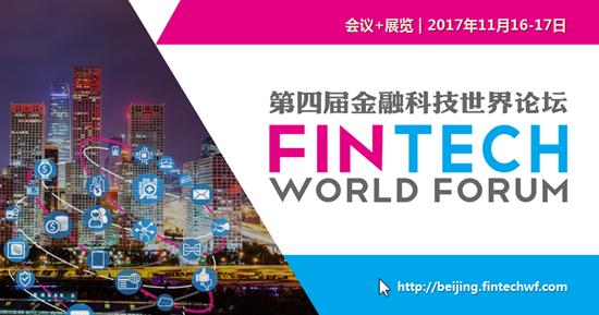 新科技 新金融 新生态 第四届金融科技世界论坛 • 北京峰会11月开幕
