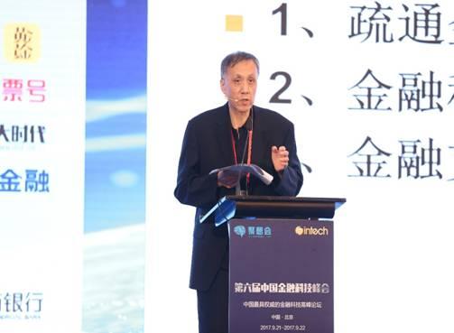 2017年第六届中国金融科技峰会在京隆重召开