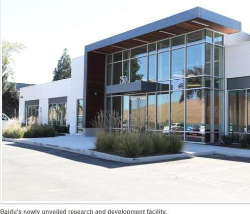 度在硅谷设立第二个研发中心 已投入使用
