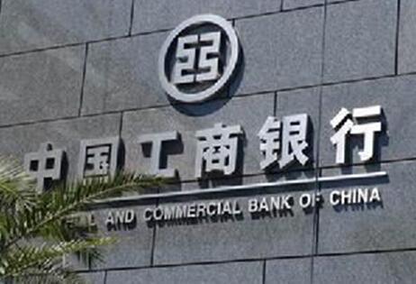 工商银行利用区块链技术创新扶贫金融服务