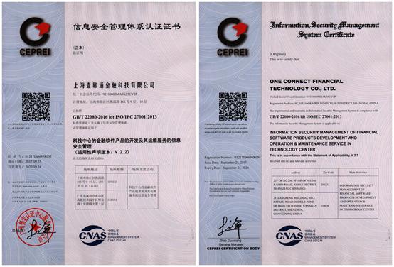 金融壹账通荣获ISO/IEC三项重磅认证