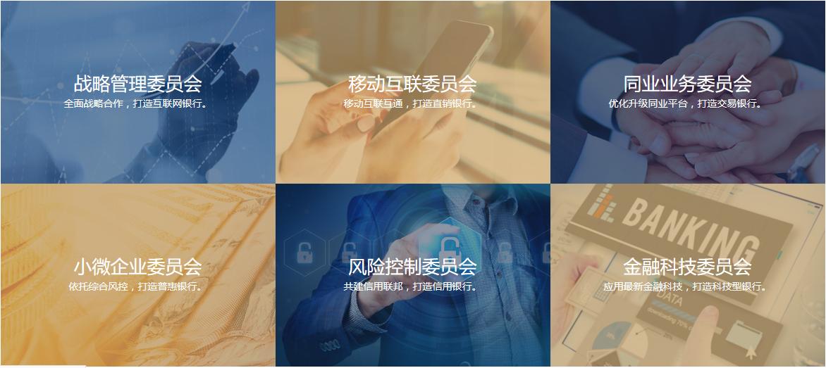 叶望春:携手中小银行共同转型,迈向未来的金融科技银行