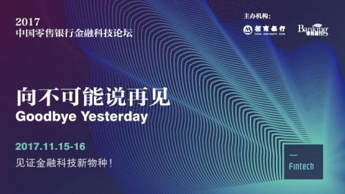 2017中国零售银行金融科技论坛即将开幕