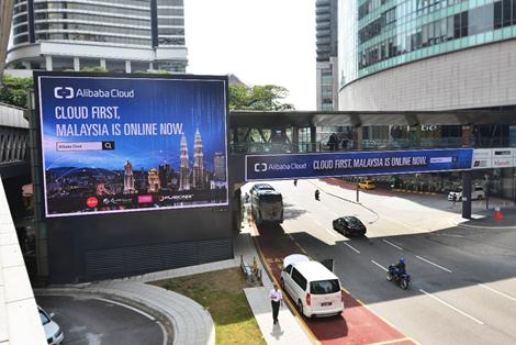 阿里云马来西亚大区开服 为eWTP试验区提供技术引擎