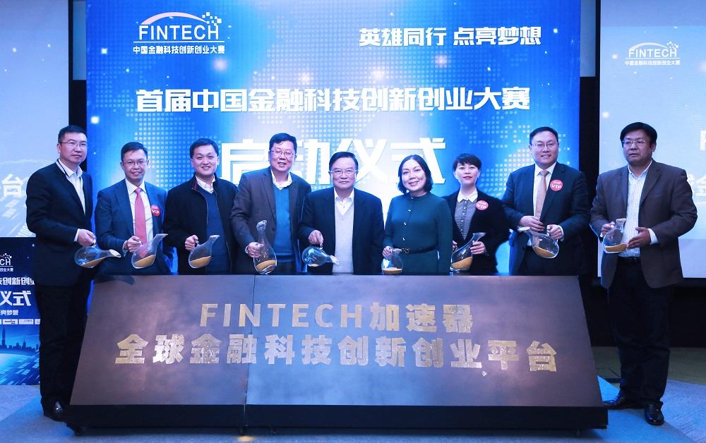"""首届中国金融科技""""双创""""大赛启动 FINTECH创新加速器宣布成立"""