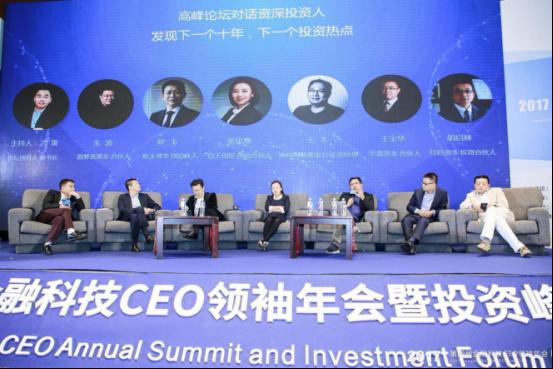 第4届金融科技CEO领袖年会暨投资峰会24日在深圳成功举办