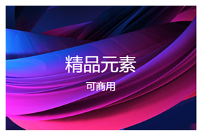千库网推原创商用,知识共享版权保护同发展
