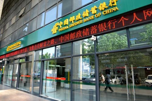 邮储银行:借力科技打造智慧型银行