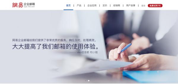 网易企业邮箱鼎力支持2018银行金融科技峰会