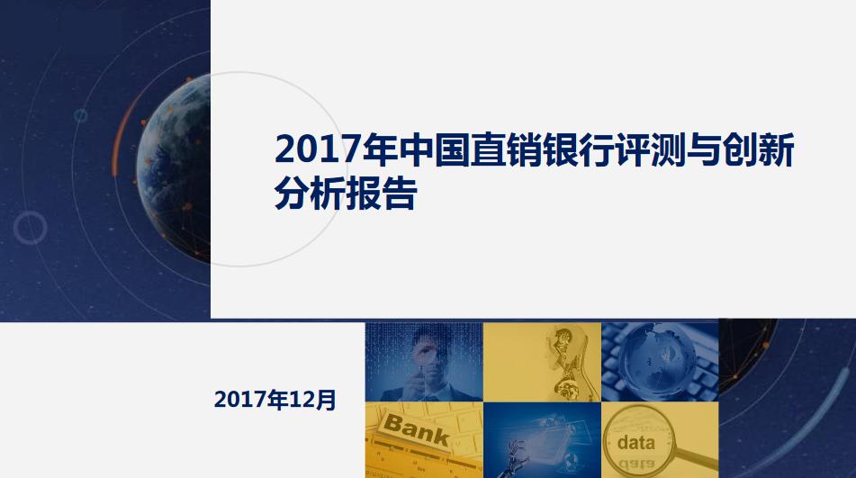 推荐:《2017年中国直销银行评测与创新分析报告》解读