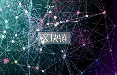 第二届中国区块链技术创新应用大赛决赛在贵阳高新区举行