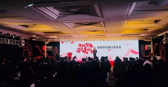 中信银行召开新版手机银行发布会