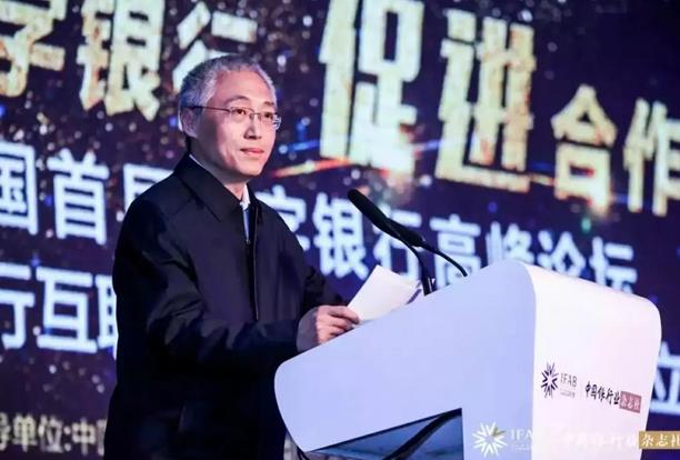 银监会李丹:科技创新下的银行业务与管理形态