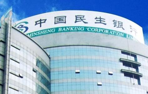 2018中国民生银行总行信息科技部诚聘英才