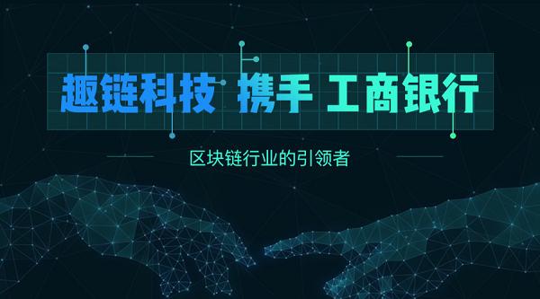 国家队再入场,趣链科技成功中标中国工商银行区块链项目