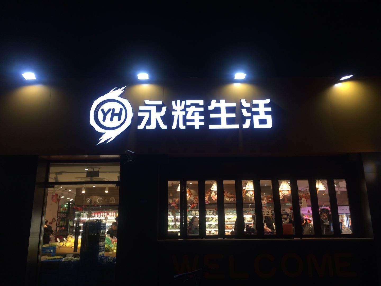 腾讯拟1.875亿参与永辉超市子公司增资并持股15%