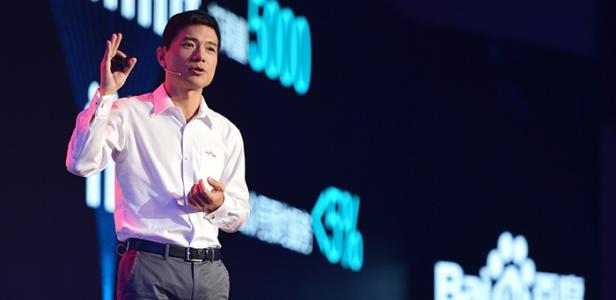 李彦宏:区块链技术非常具有革命性 但处在非常早期的阶段