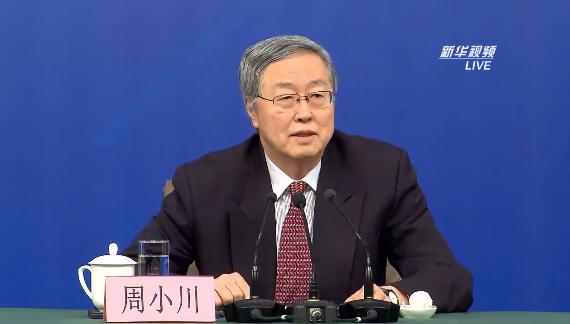 央行行长周小川:数字货币发展有技术上的必然性