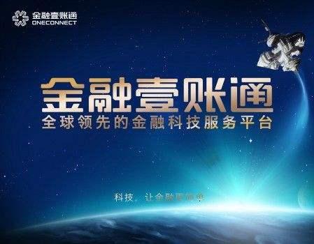 外媒称中国平安金融壹账通或开始准备香港IPO