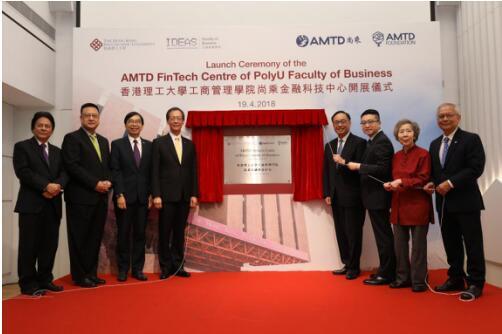 香港理工大学与尚乘集团成立金融科技中心