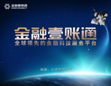 金融壹账通黄宇翔:区块链技术助简化营商政务流程