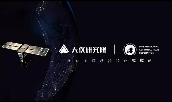 中国商业航天公司天仪研究院完成1.5亿元人民币B轮融资