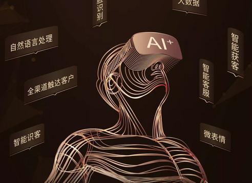 AI+营销风暴明日登陆鹏城——黑科技银行 未来已来