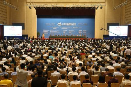 中国国际黄金大会金融科技主题分论坛成功主办