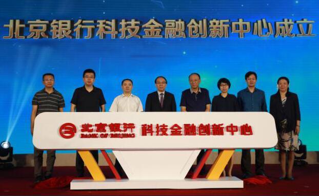 北京银行推动科技金融创新中心建设 全方位打造服务新生态