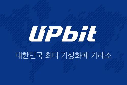韩国最大的比特币交易所Upbit通过政府审核