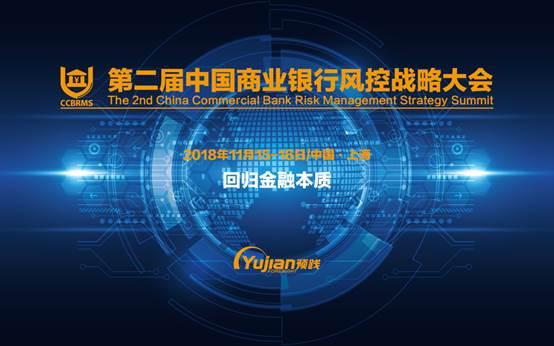 第二届中国商业银行风控战略大会将于11月在沪召开