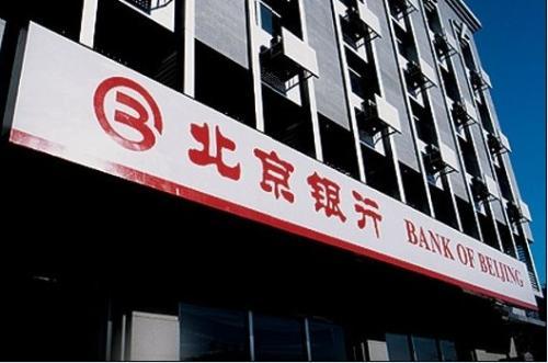 借力金融科技升级零售服务 北京银行谋划智慧金融生态圈