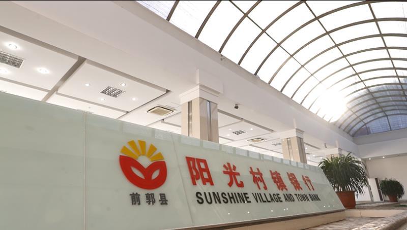 阳光村镇银行借力金融科技全面推动数字化转型